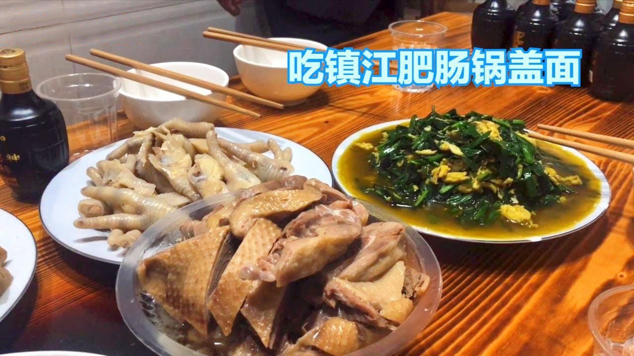 在镇江吃锅盖面,肥肠,老鹅肉,连喝72度两小瓶高度酒,过瘾!【唐哥美食】