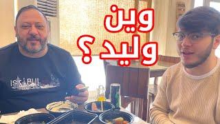 معقول وليد ما يعمل عرس !! | شو عم يصير ؟!