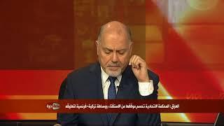 المحكمة الاتحادية العراقية تحسم موقفها من الاستفتاء ومبادرة تركية-فرنسية لتأجيله - الجزء الثاني