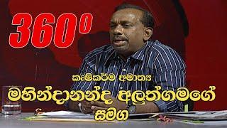 360 With Mahindananda Aluthgamage | 14 June 2021 Thumbnail
