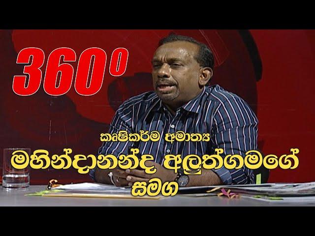 360 With Mahindananda Aluthgamage | 14 June 2021