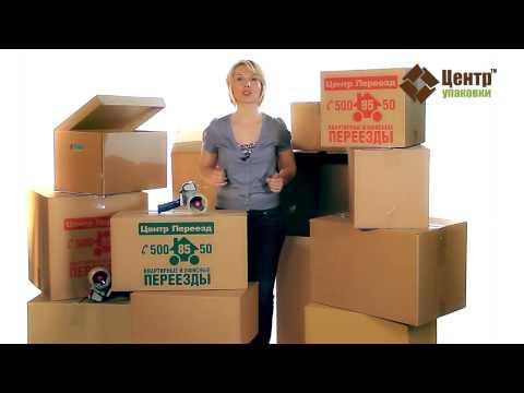 Обзор картонных коробок для переезда от CPEREEZD.RU