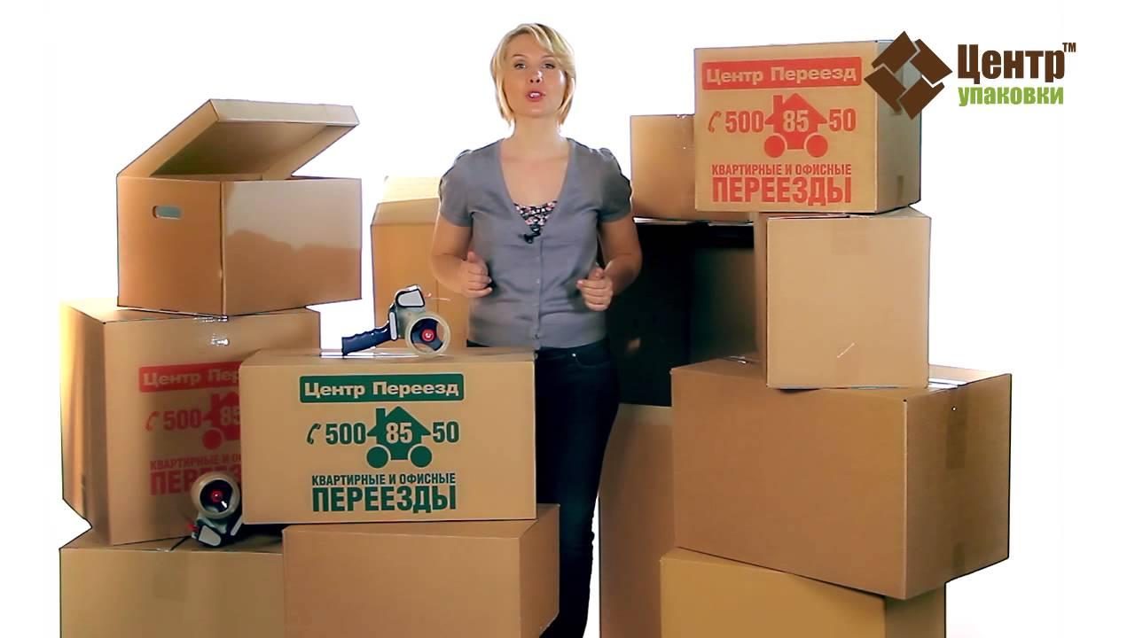 Картонные коробки объемом 69 литров - YouTube
