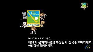 욘양한올고 vs 송곡여고 - 제32회 문화체육관광부장관…