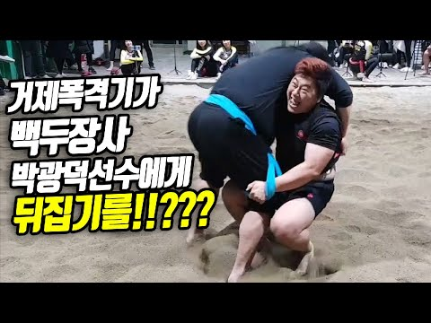 거제폭격기가 백두장사 박광덕 선수를 상대로 뒤집기를???_금샅바4화(씨름의 희열)