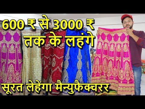 लेहेंगा ख़रीदे सीधा सूरत के मनुफक्चरर्स से | Surat Lehenga Market | चार गुना मुनाफा कमाए...