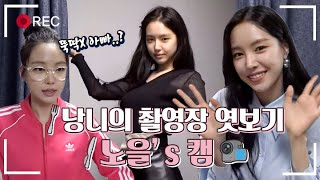 【손나은】나은's 캠이 왔어요!! 낭니의 촬영장 뒷 이야기 엿보기! (ft.갑분 재혁캠) Son Naeun's selfcam |저녁같이드실래요 dinnermate | TVPP