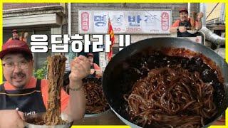 김천 3-1] 명성반점 / 김천 시장 소문난 짜장면집 …