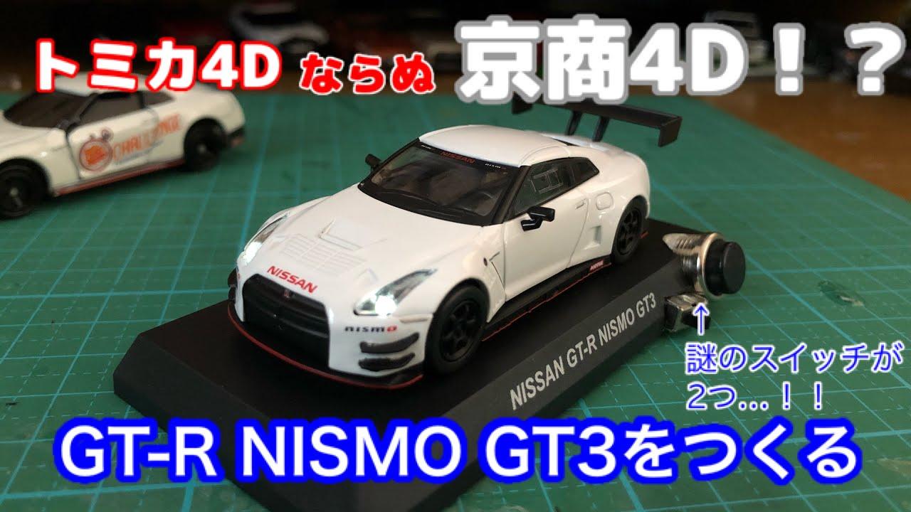 トミカ4Dならぬ京商4D!?NISSAN GT-R NISMO GT3をつくる