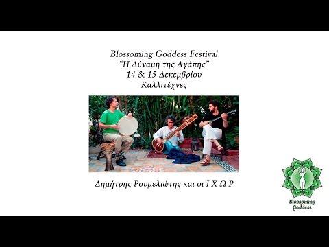 Blossoming Goddess Festival - Dimitris Roumeliotis & IΧΩΡ