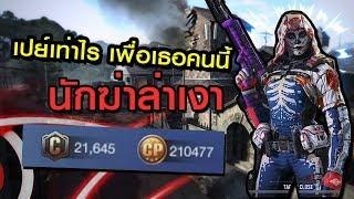 โจ๊กเกอร์ สังหารโหด !! Call of Duty Mobile
