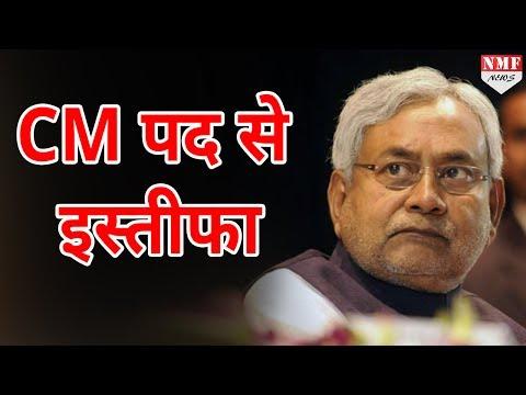 Nitish Kumar ने Bihar के Chief Minister पद से दिया Resign, Governor को सौंपा