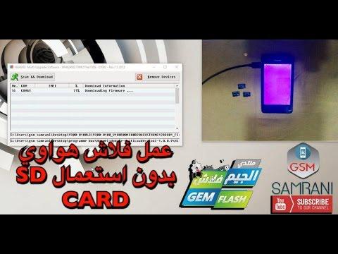FLASH HUAWEI NO NEED SD CARD طريقة عمل فلاش أجهزة هواوي بدون استعمال
