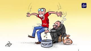 كاريكاتير.. عجز الموازنة ( 21/11/2019 )