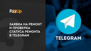 ✅  FixUp - Статус ремонта и заявка на ремонт телефона в Telegram