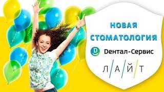Такой должна быть современная стоматология. Открытие Дентал-Сервис Лайт в Новосибирске | Дентал ТВ(, 2018-06-26T06:00:00.000Z)