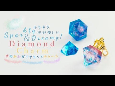 DIY Sparkly&Dreamy! Diamond Charm キラキラ光が美しい♡ゆめかわダイヤモンドチャーム
