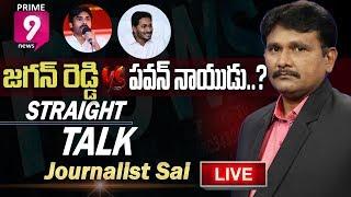 జగన్ రెడ్డి Vs పవన్ నాయుడు..? | Straight Talk with Journalist Sai | LIVE | Prime9 News