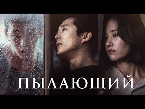 Пылающий (Фильм 2018) Детектив, триллер, драма