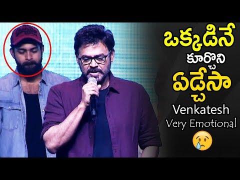 Venkatesh Very Emotional Speech at F2 Movie Success Meet | Life Andhra Tv
