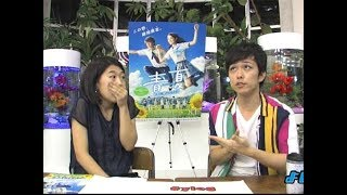 2018年07月24日(火)横澤夏子&西村ヒロチョのよしログ。NHKのドラマ「...