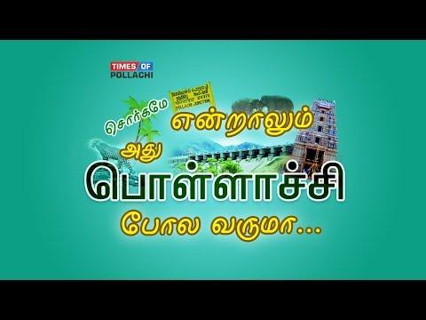 Sorgame Endralum Athu Pollachi Pola Varuma |Times Of Pollachi |Montage