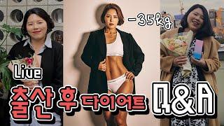 [Live] 출산 후 극한의 다이어트- 담당트레이너 쌤…