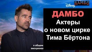 ДАМБО. Актёры — о новом цирке Тима Бёртона