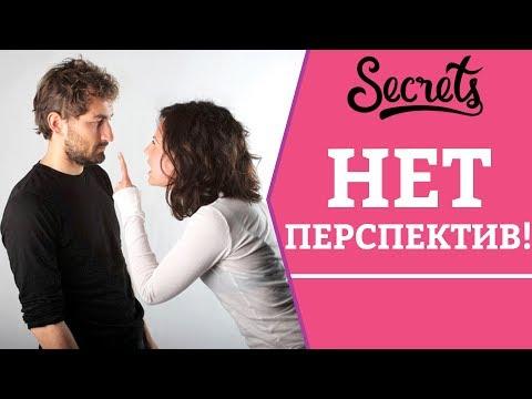 БЕСПЕРСПЕКТИВНЫЕ ОТНОШЕНИЯ! Katina Berry [Secrets Center]