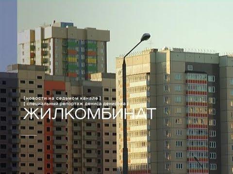 Рассказываем, как новостройки Красноярска превращаются в гетто. «Жилкомбинат»