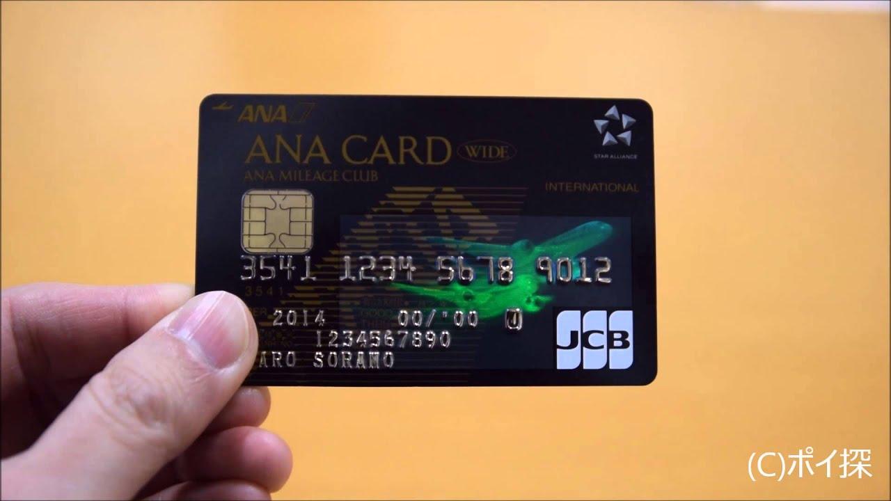 JCBのANAカード|クレジットカードのお申し込みなら、JCBカード
