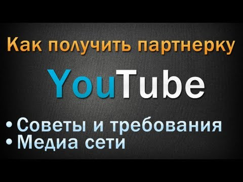 Партнерская программа YouTube. Как получить партнерку.