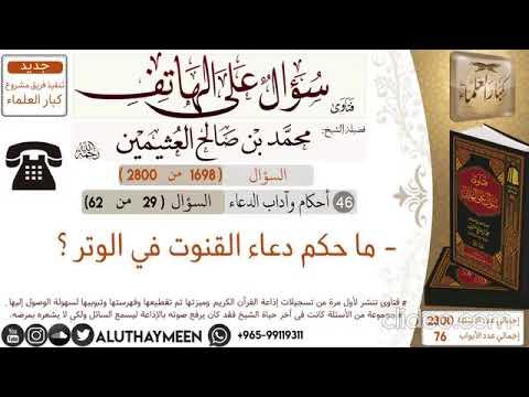 ما حكم دعاء القنوت في الوتر - YouTube