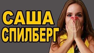 """Саша Спилберг и """"50 Оттенков Серого"""""""