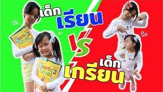 เด็กเรียน VS เด็กเกรียน | แม่ปูเป้ เฌอแตม Tam Story