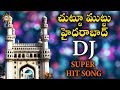 Chuttu Muttu Hyderabad DJ Super Hit Song || Disco Recording Company
