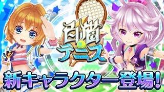 【白猫テニス】新キャラクター、メア&カモメ 紹介ムービー