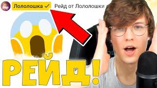 Лололошка РЕЙДИТ Лололошку!