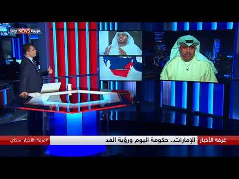 الإمارات.. حكومة اليوم ورؤية الغد  - نشر قبل 7 ساعة