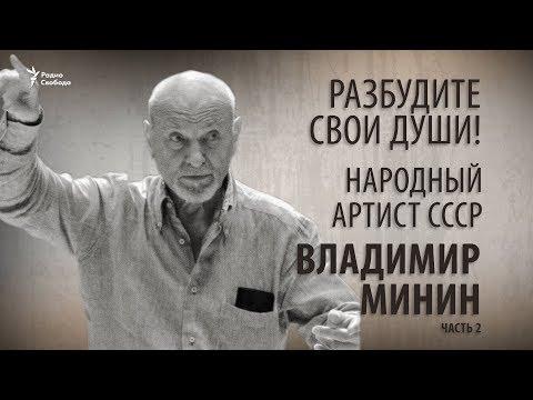 Разбудите свои души! Народный артист СССР Владимир Минин. Часть 2.