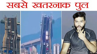 सबसे रोचक पुल - Most Amazing Infrastructures Example (Eshima Bridge) and Random Facts - TEF Ep 103