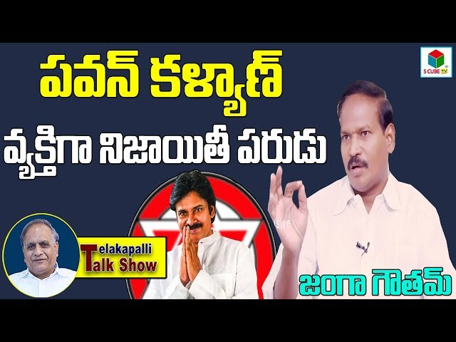 Janga Goutham About Pawan Kalyan || Janasena Party || AP Congress Leader In Telakapalli Talkshow