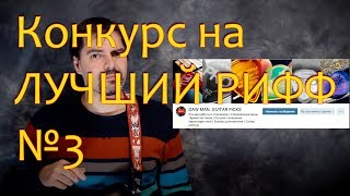 Конкурс на ЛУЧШИЙ РИФФ №3 DAW Custom Guitar Picks 1/2