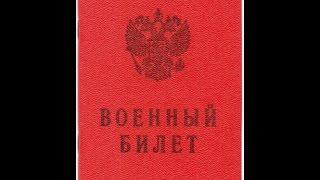 КАТЕГОРИЯ В ВОЕННОМ БИЛЕТЕ ЧАСТЬ 2 . ИЗВИНИТЕ ЧТО ТАК .
