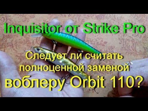 Inquisitor от Strike Pro. Следует ли считать полноценной заменой воблеру Orbit 110?