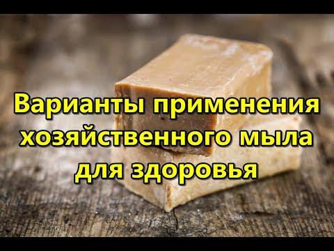 Варианты применения хозяйственного мыла для здоровья и красоты