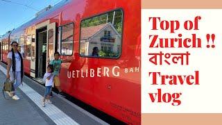 Top of Zurich | Uetliberg | Bangla Vlog | সবচেয়ে উঁচু জায়গা থেকে Zürich city টা দেখতে কেমন ?!