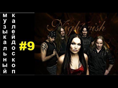 Nightwish (Musical Kaleidoscope #9)