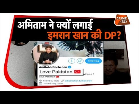 TURKISH HACKERS ने क्यों AMITABH BACHCHAN के TWITTER ACCOUNT