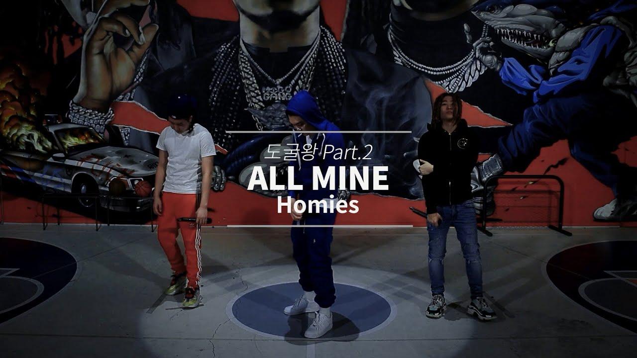 [Live] 호미들 - ALL MINE(prod.Kidstone) (웹툰 도굴왕), Homies (Tomb Raider King)